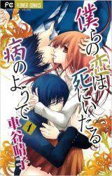 Absorbiendo Mangas‖Descarga MANGAS PDF: Bokura no Koi wa Shi ni Itaru Yamai no You De ♣ MANGA ♣ PDF♣ 3/3 ♣ MEGA