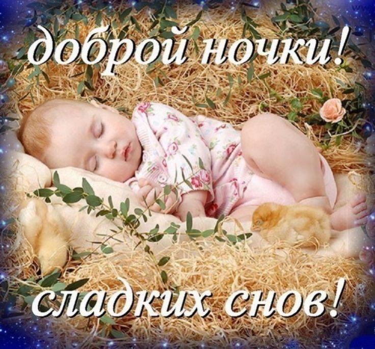 Открытки доброй ночи малышка, профессиональным праздником