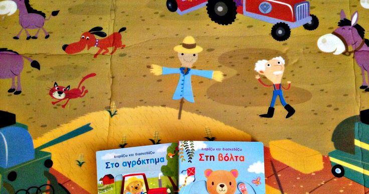 Busy mama's book review: Στη βόλτα  Στο Αγρόκτημα Εκδοσεις Μεταίχμιο. http://ift.tt/2nRfTw8 by ELENA MITROPAPA