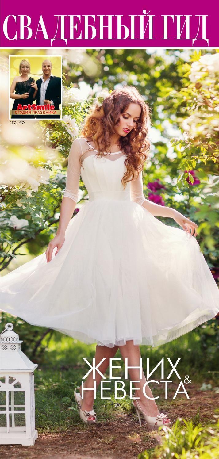 Wedding Guide #1  Свадебный каталог. Услуги и товары свадебных организаций. Киев
