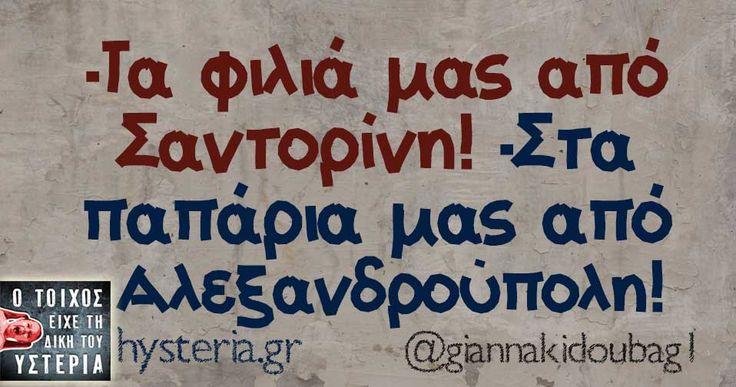 - Τα φιλιά μας από Σαντορίνη!  - Στα παπάρια μας από Αλεξανδρούπολη!
