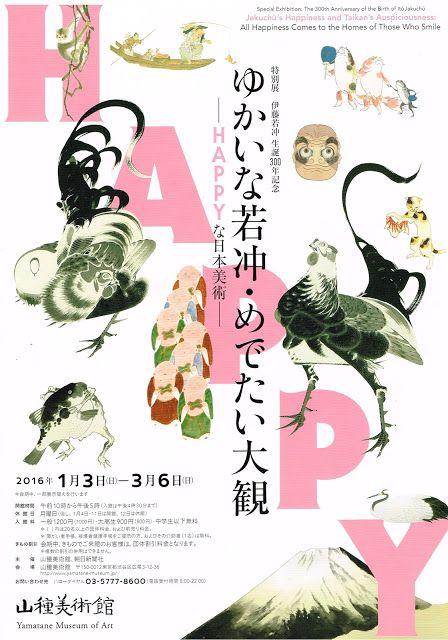 ゆかいな若冲・めでたい大観 HAPPYな日本美術@山種美術館、展覧会|美術館 展覧会(チラシ・フライヤー)アーカイブス
