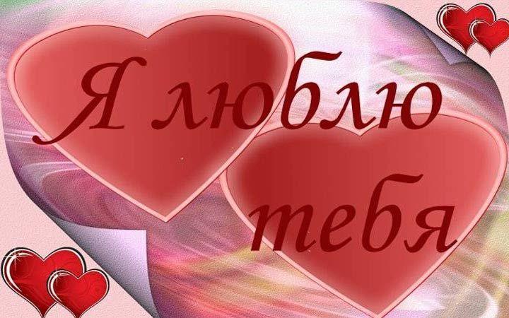 Картинки с надписью я люблю тебя любимый мой