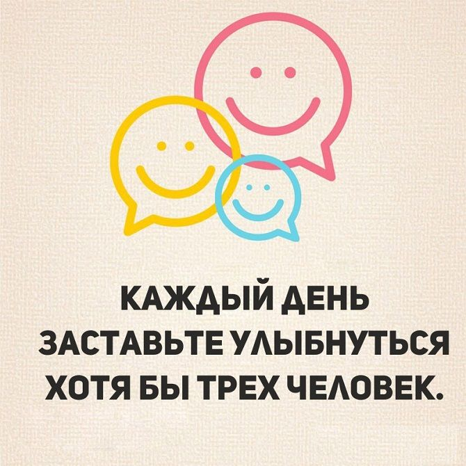 Позитивные советы