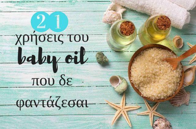 201 χρήσεις του baby oil που δε φαντάζεσαι http://ift.tt/2uZXgXD  #edityourlifemag