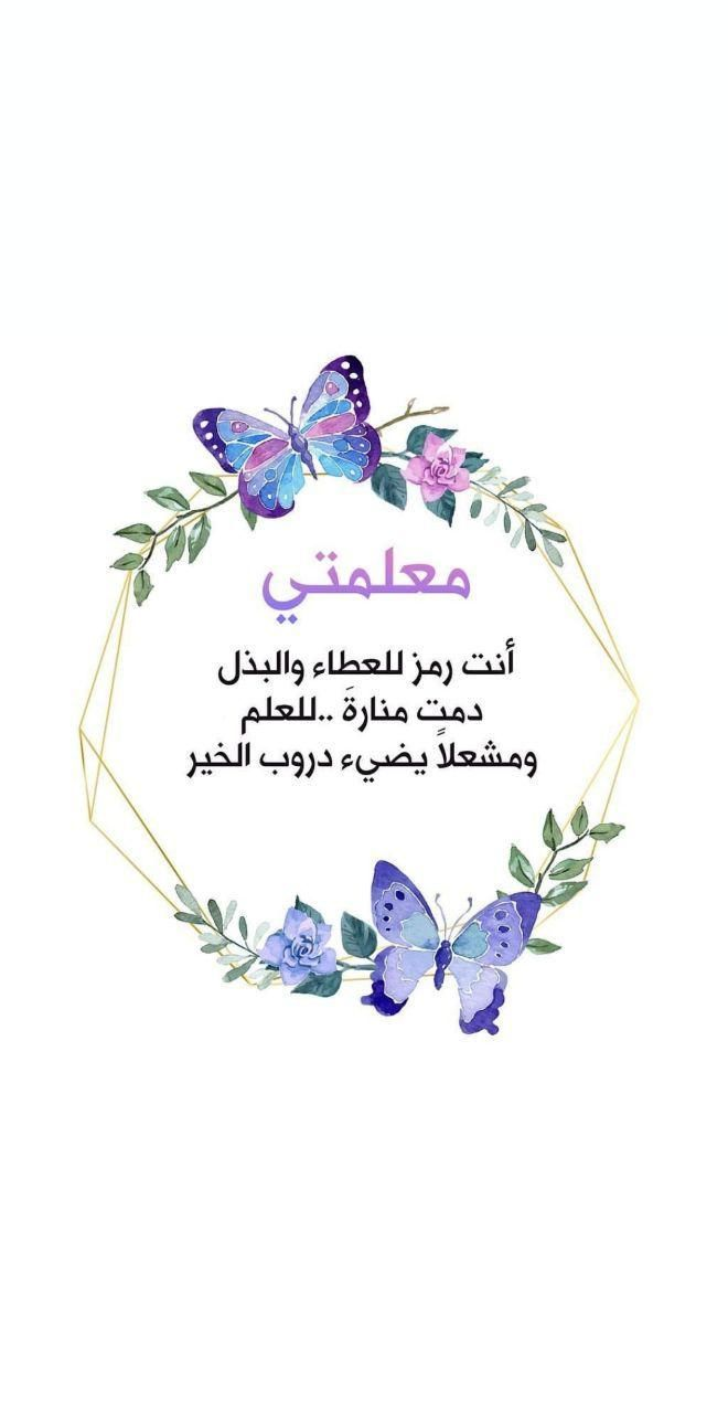 طالبتك نارين احمد الفراهيد Wall Prints Quotes School Art Activities Teachers Day Drawing