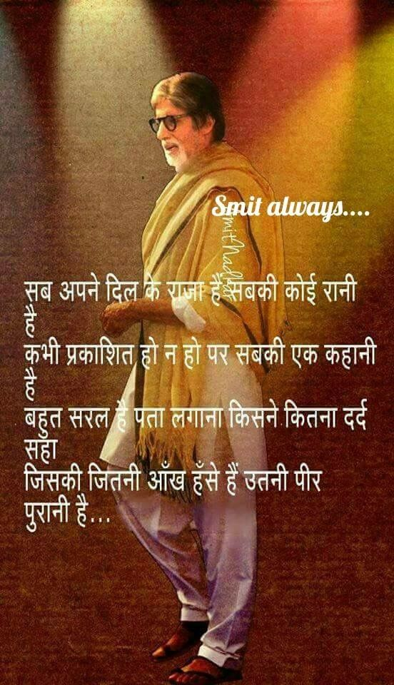 389 Best Images About Hindi Quotes On Pinterest