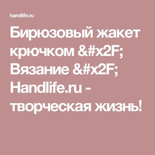 Бирюзовый жакет крючком / Вязание / Handlife.ru - творческая жизнь!