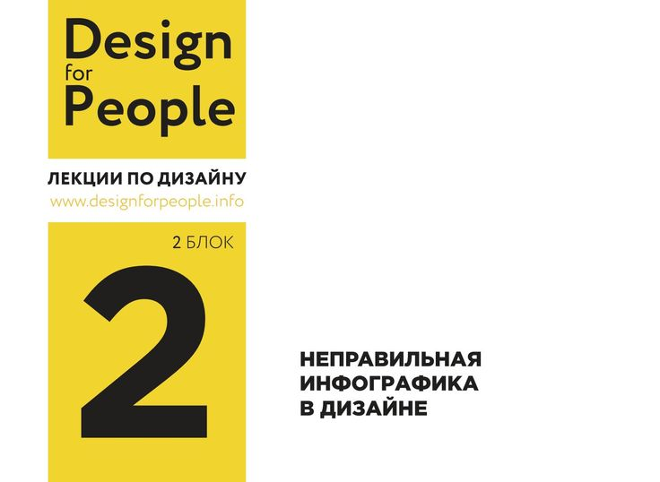 Wrong infographics in design  |  НЕправильная инфографика в дизайне
