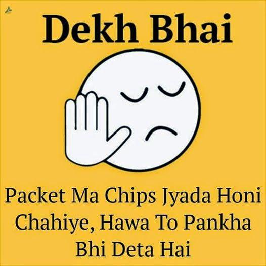 Packet me chips jyada honi chahiye, Hawa to Pankha bhi deta hai.