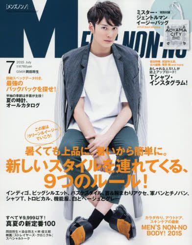 Men's Non-no July 2015 (Okada Masaki)