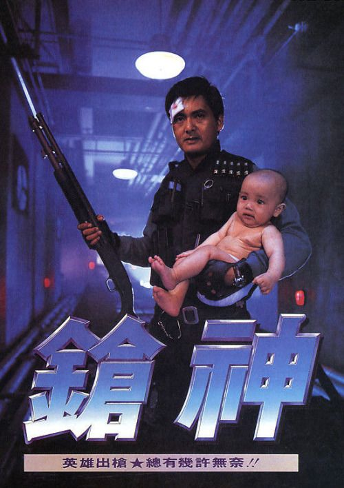 theactioneer:  Hard Boiled Chinese poster (John Woo, 1992)