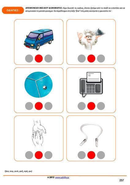 Φωνημική Επίγνωση - Upbility.gr
