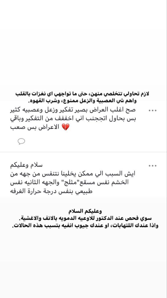 Pin By ه ـــــديـل On أسئله في الطب
