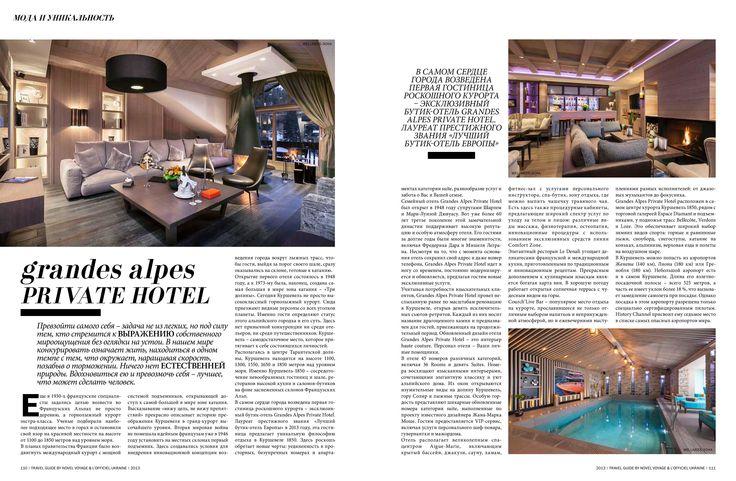 Grandes Alpes Private Hotel , город Courchevel, Rhône-Alpes, France, #novelvoyage #deeptravel #fashionanduniqueness