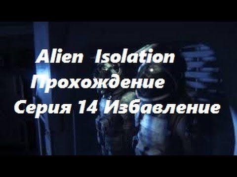 Alien  Isolation Прохождение Серия 14 Избавление