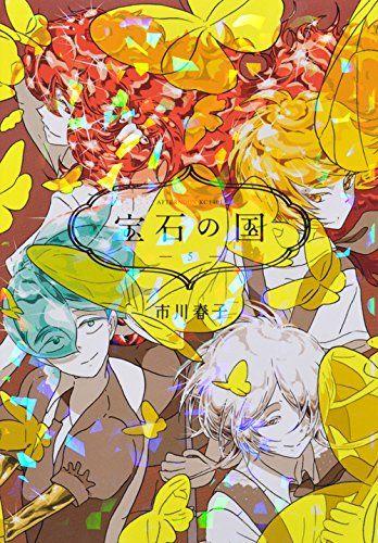 宝石の国(5) (アフタヌーンKC) 市川 春子 http://www.amazon.co.jp/dp/4063881016/ref=cm_sw_r_pi_dp_NaCwwb0S061FS