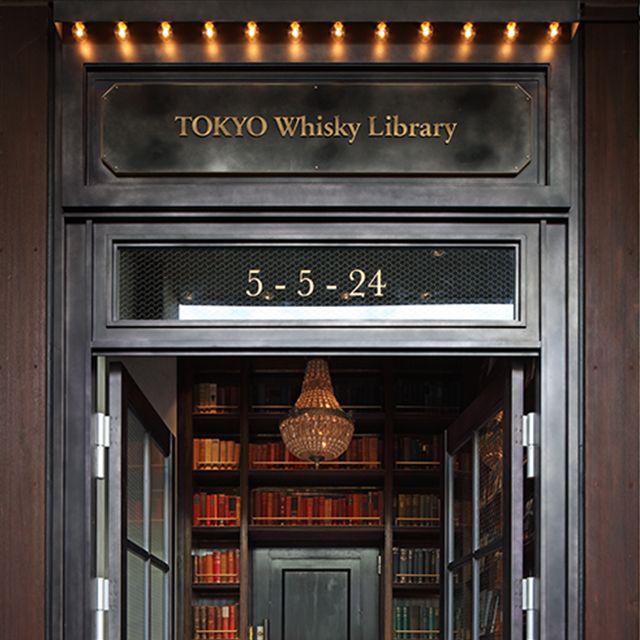 TOKYO Whisky Library(トウキョーウィスキーライブラリー)| 1000種の世界のウイスキーが並ぶ日本トップクラスの品揃えを誇るバーラウンジが南青山にオープン
