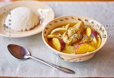 鶏肉とさつまいものベトナムカレーのレシピ。 カレー粉のスパイスに、揚げたさつまいもの甘みが引き立つ。さらさらしているので、スープとしても楽しめる。