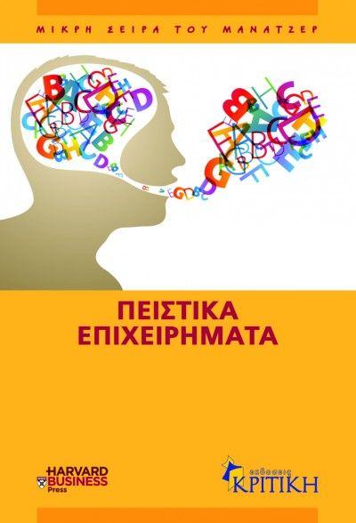Οι χαρισματικοί, πειστικοί ομιλητές εξασφαλίζουν μεγάλο όφελος μετατρέποντας τις ιδέες τους σε πράξη. Η πειθώ, όμως, δεν είναι πάντα εύκολη υπόθεση: απαιτεί άσκηση, υπομονή και βαθιά γνώση της ανθρώπινης ψυχολογίας. Ο εύχρηστος αυτός οδηγός μάς μυεί στην τέχνη της πειθούς.