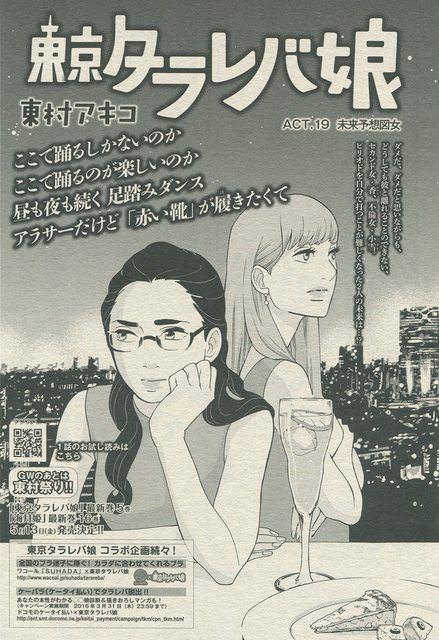 『東京タラレバ娘/19 未来予想図女』東村アキコ