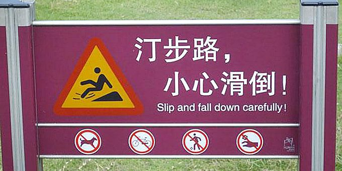 Τραγικά… αστείες κινέζικες μεταφράσεις!