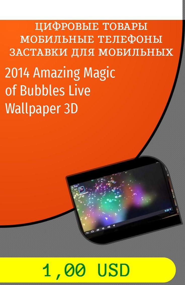 2014 Amazing Magic of Bubbles Live Wallpaper 3D Цифровые товары Мобильные телефоны Заставки для мобильных