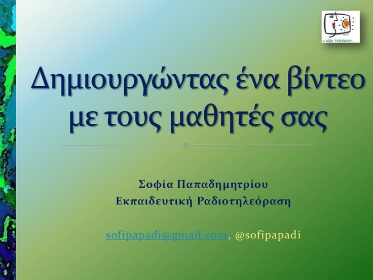 video-in-schools by Sofia Papadimitriou via Slideshare