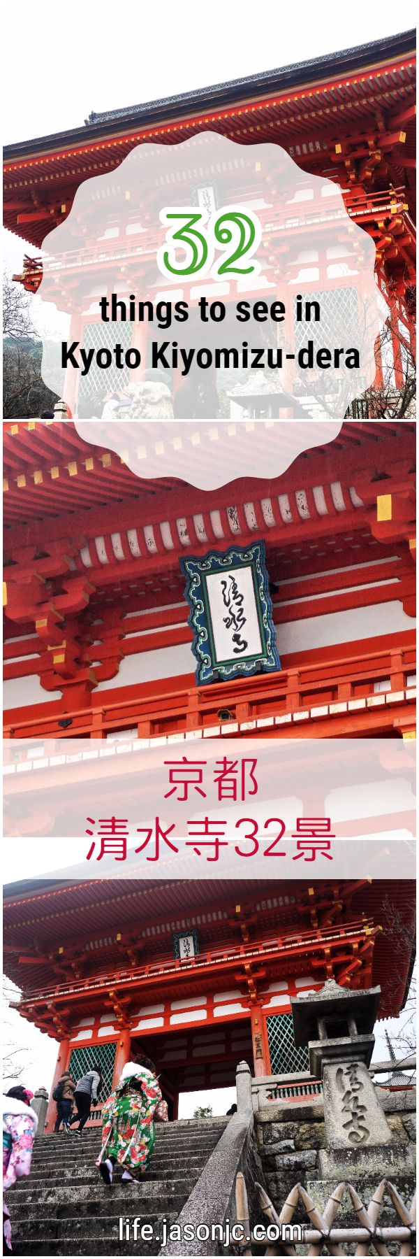 32 things to see in Kiyomizu-dera temple, Kyoto, Japan | 日本京都清水寺必看32景點 | travel.jasonjc.com