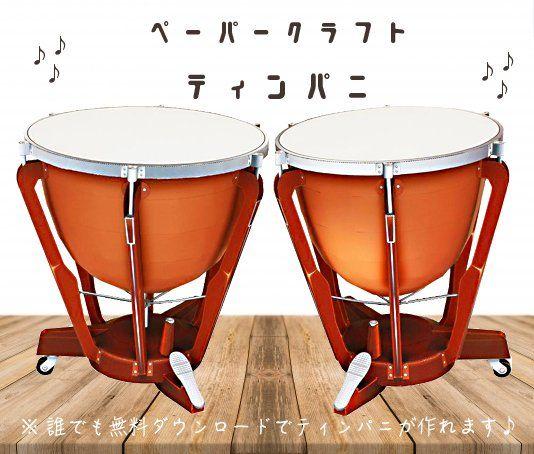 ティンパニ➡️https://goo.gl/3n4rwC  無料ダウンロードで作れます!☺︎✂︎✨精巧に作れるのでインテリアにもステキです✨#ティンパニ #打楽器 #オーケストラ #フィギュア #コラボ #吹奏楽部さんと繋がりたい #ケトルドラム #太鼓 #ペーパークラフト