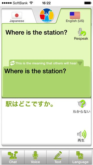 """An app for your phone/tablet called """"VoiceTra 4U"""" by U-STAR -- helps with on the spot travel translations."""