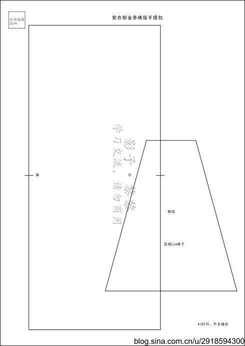 [转载]【影子手绘】紫色郁金香横版手提包图纸
