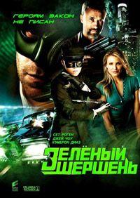 Зелёный Шершень / The Green Hornet / 2011 / ДБ, СТ / 3D (HSBS) / BDRip (1080p) :: Кинозал.ТВ