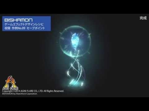 BISHAMON ゲームエフェクトデザインレシピ 作例 09 savepoint - YouTube