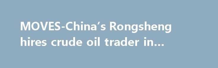 MOVES-China's Rongsheng hires crude oil trader in Singapore https://betiforexcom.livejournal.com/29290800.html  SINGAPORE, Dec 5 (Reuters) - Chinese conglomerate Zhejiang Rongsheng Holding Group has hired a senior crude oil trader to be based in its Singapore office, a company official said on Tuesday. Trader Ray Liu, formerly from BB Energy and Sinochem Corp, w...The post MOVES-China's Rongsheng hires crude oil trader in Singapore appeared first on crude-oil.news.The post MOVES-China's…