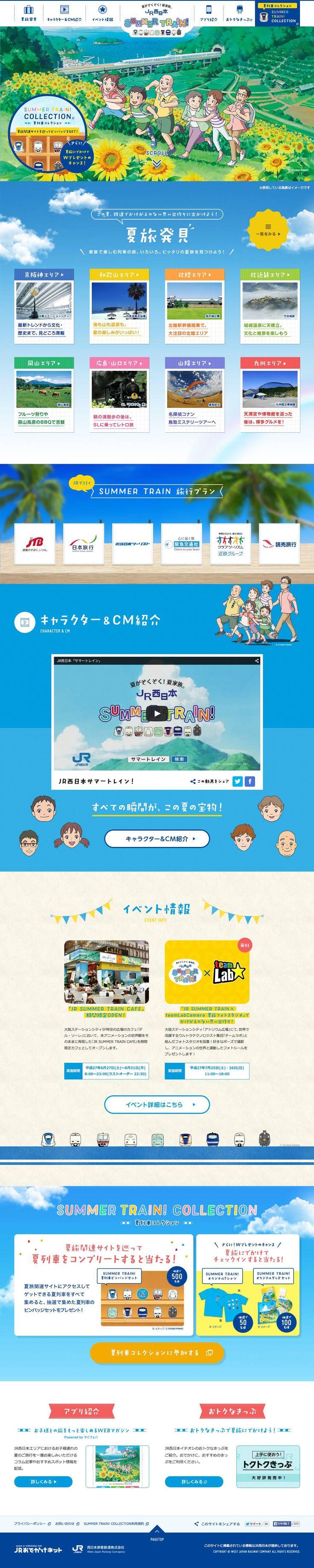 http://www.summer-train.jp/