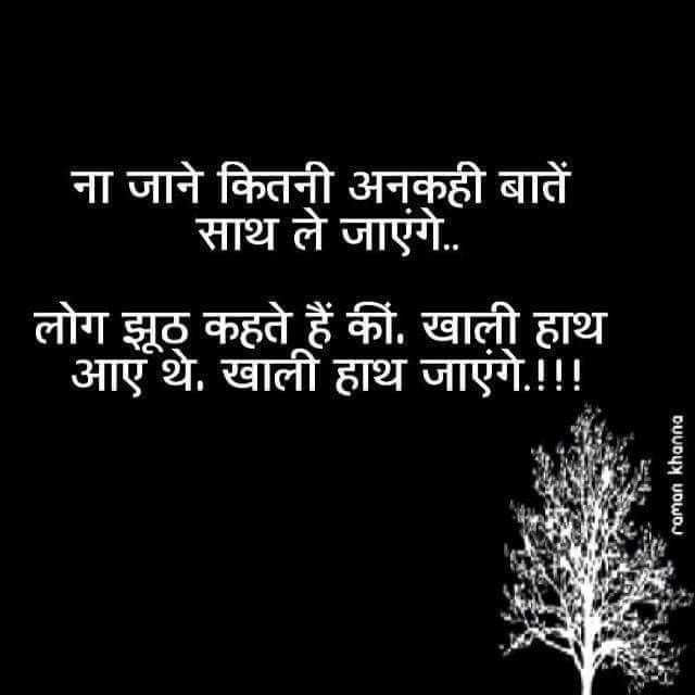 108 Best Images About Hindi Quotes On Pinterest