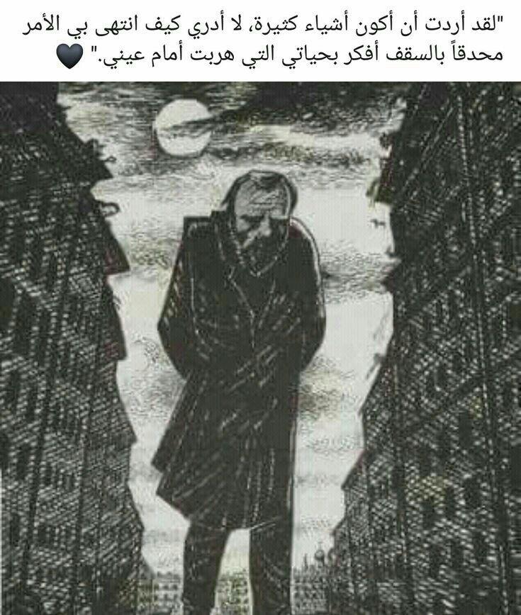 لقد اردت لكنه لم يحصل Arabic Quotes Beautiful Arabic Words Cool Pictures For Wallpaper