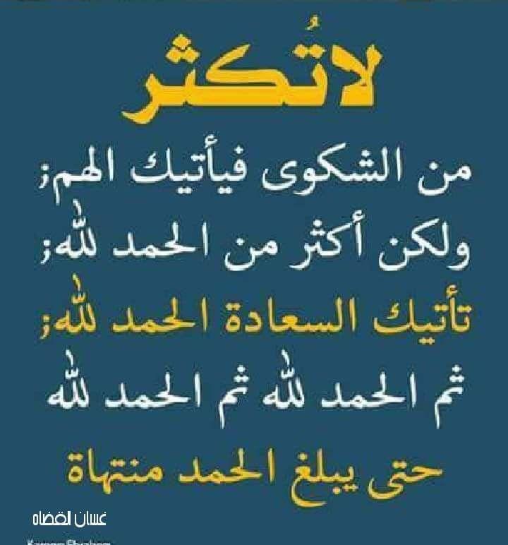 اللهم لك الحمد حتى ترضى ولك الحمد إذا رضيت ولك الحمد بعد الرضا Arabic Calligraphy Calligraphy