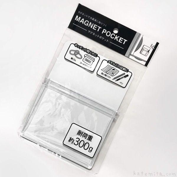 100均キャンドゥの マグネットポケット が冷蔵庫の小物入れに便利 買てみた マグネット キャンドゥ 100均