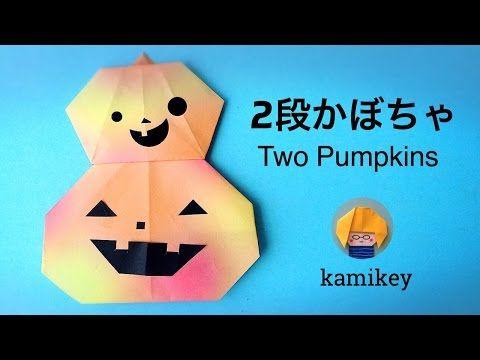 クリスマス 折り紙 折り紙 ハロウィン かぼちゃ : au.pinterest.com