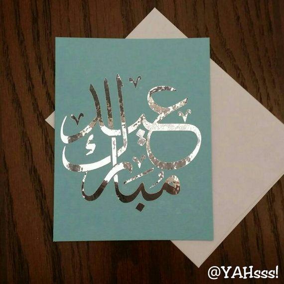 Eid Mubarak Greetings Card by YAHsss on Etsy