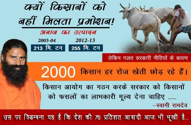 kisan panchayat kisan aayog swami #ramdev bharat swabhiman