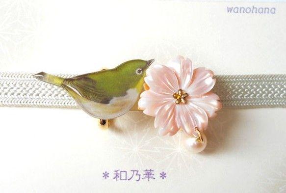 再販(帯留) ピンクシェル八重桜にメジロ+淡水パール|和装・和小物|a.和乃華*|ハンドメイド通販・販売のCreema