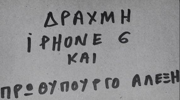Ελληνικό Καλειδοσκόπιο: Αλέξη... άρχισες να τα βρίσκεις σκούρα ??? Μη χάνε...