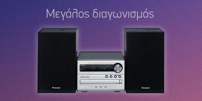Μεγάλος Διαγωνισμός για το micro Hi-Fi της Panasonic, SC-PM04