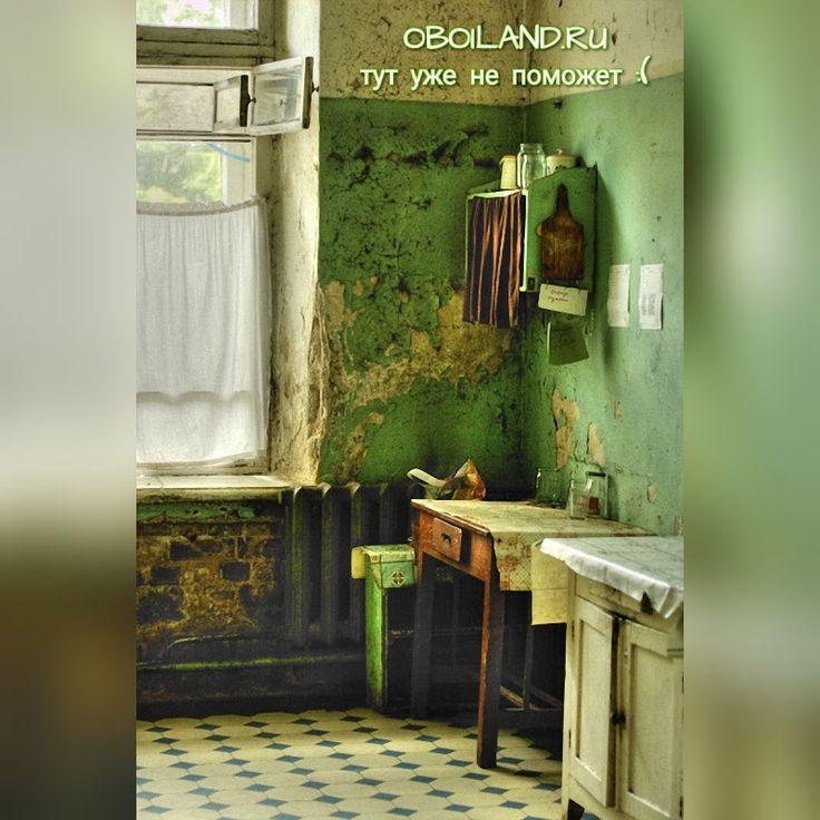 ОБОИЛЭНД здесь уже не поможет ) Хорошие обои любят хорошие стены. www.oboiland.ru #квартира #ремонт #дизайн
