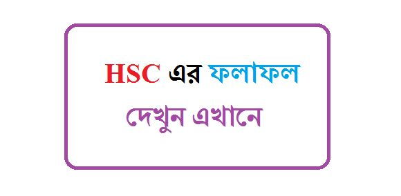 HSC Result 2017 will be Published 23 July Education Board Bangladesh. The results of this years Higher Secondary Certificate and equivalent exams will be published on July 23, says the education ministry. HSC exam result 2017 will be published on 23 July 2017 by www.educationboardresults.gov.bd. This year's Higher Secondary Certificate (HSC) and its equivalent examinations started on 3rd April 2017 (Sunday) across the country.