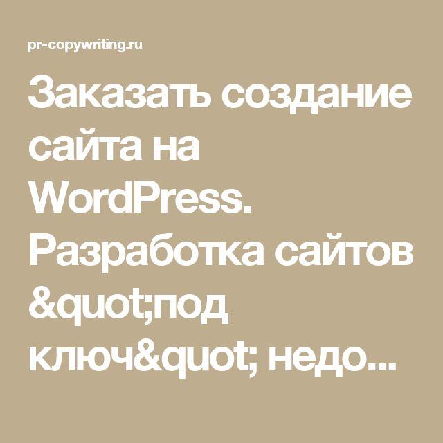 """Заказать создание сайта на WordPress. Разработка сайтов """"под ключ"""" недорого"""