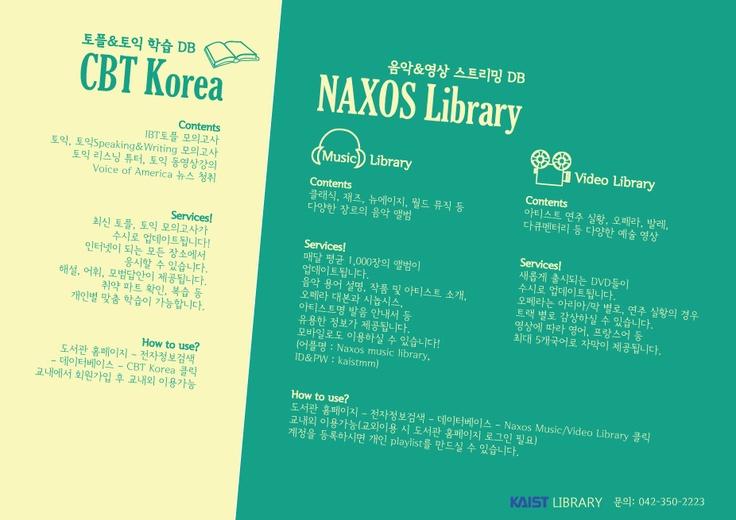 토플&토익 학습 DB CBT Korea와  음악&영상 스트리밍 DB NAXOS Library를 소개합니다.  최신 토플, 토익 모의고사를 무료로 보실 수 있고, 다양한 장르의 음악과 영상을 감상하실 수 있습니다. Via Subject Guides at KAIST